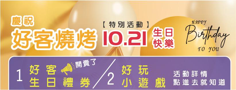 【10.21好客生日特別活動】