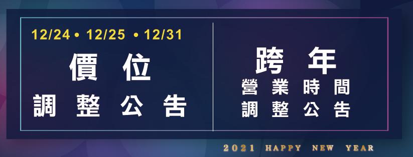 【價位調整&2020跨年營業調整】