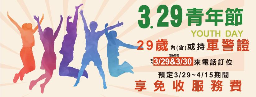 【3月29日青年節 青年站出來】