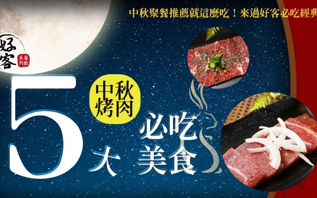 好客燒肉推薦中秋烤肉的5大必吃美食!聚餐餐廳的必點經典美食!