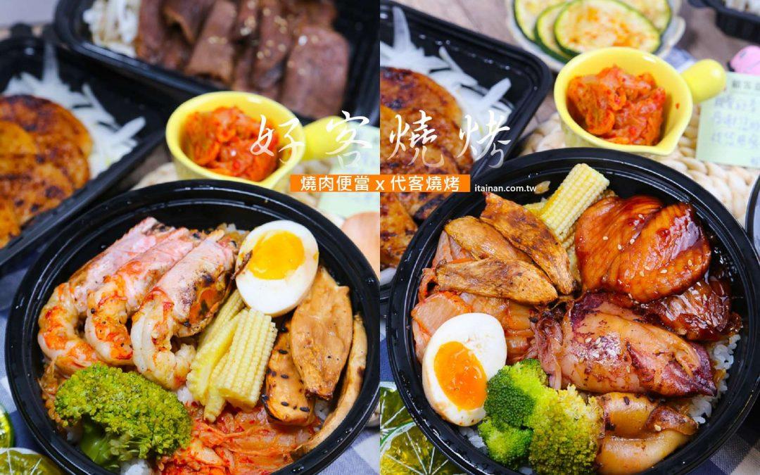 【台南燒肉便當外送】「好客燒烤台南Focus店」燒肉便當120元起,還有代客燒烤服務!