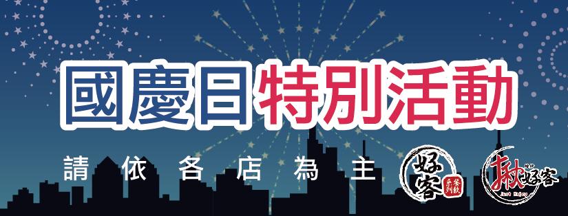 【好客&揪好客國慶日特別活動】